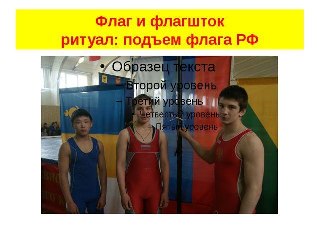 Флаг и флагшток ритуал: подъем флага РФ