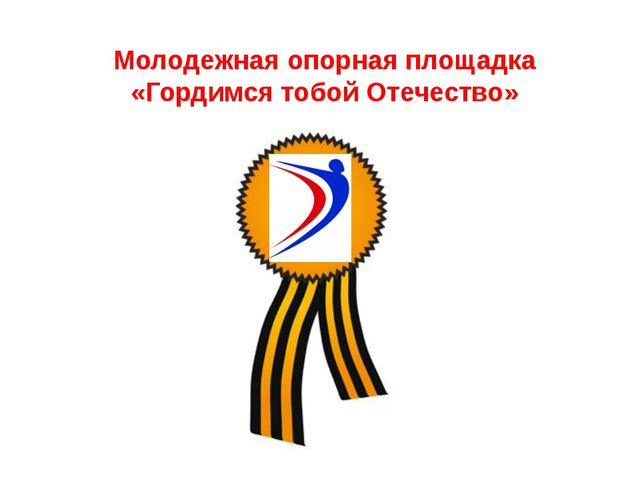 Молодежная опорная площадка «Гордимся тобой Отечество»