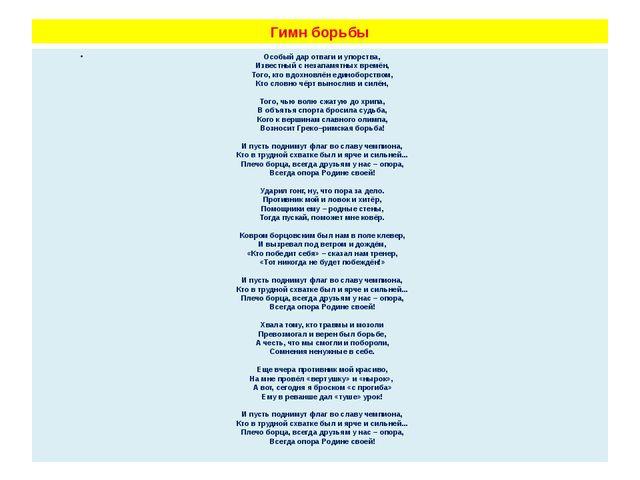 Гимн борьбы Особый дар отваги и упорства, Известный с незапамятных времён, То...