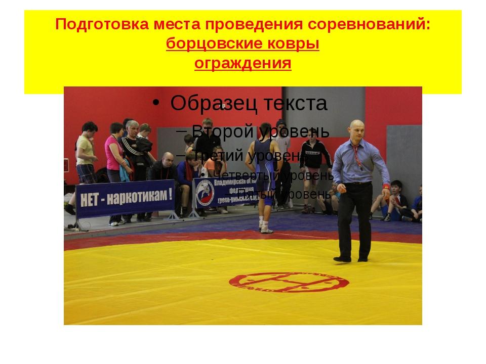Подготовка места проведения соревнований: борцовские ковры ограждения
