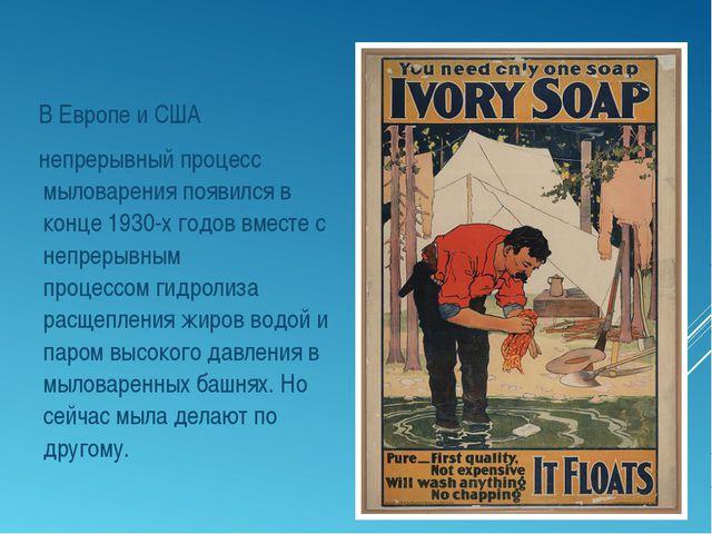 ВЕвропеиСША непрерывный процесс мыловарения появился в конце 1930-х годо...