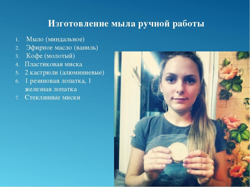 Изготовление мыла ручной работы Мыло (миндальное) Эфирное масло (ваниль) Кофе...
