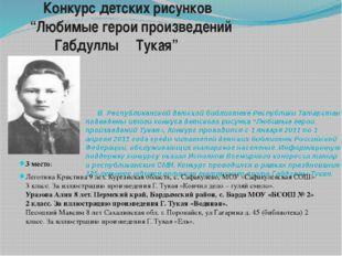 В Республиканской детской библиотеке Республики Татарстан подведены итоги ко