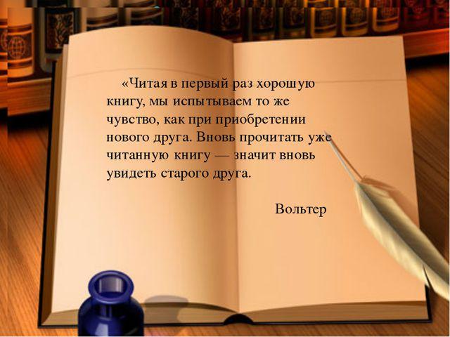 Читая в первый раз хорошую книгу, мы испытываем то жечувство, как при приоб...