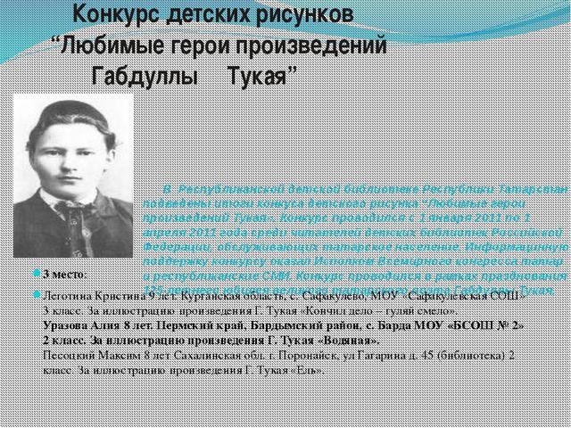 В Республиканской детской библиотеке Республики Татарстан подведены итоги ко...