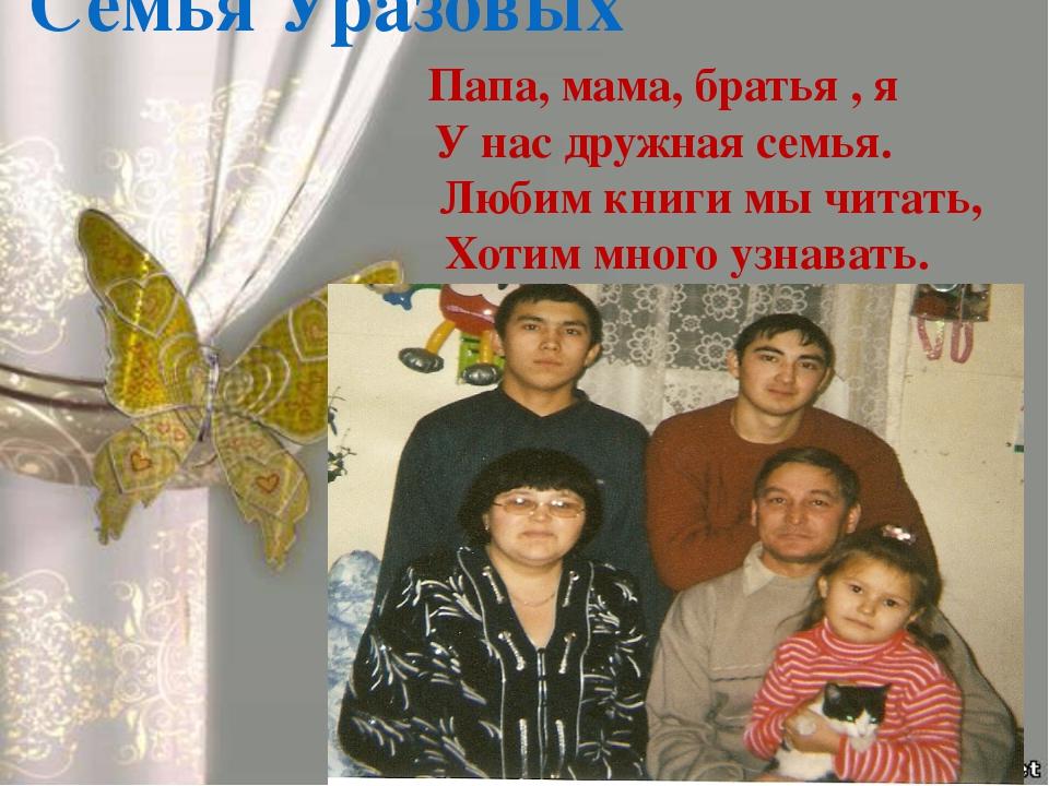 Семья Уразовых Папа, мама, братья , я У нас дружная семья. Любим книги мы чи...
