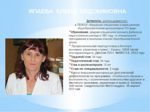 ЯПАЕВА ЕЛЕНА ЕВДОКИМОВНА Должность: учитель-дефектолог в ГБСКОУ «Агрызская сп