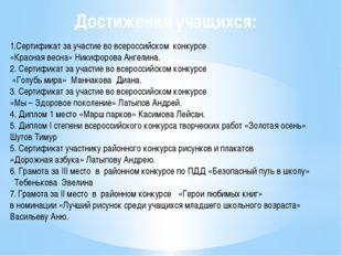 Достижения учащихся: 1.Сертификат за участие во всероссийском конкурсе «Красн