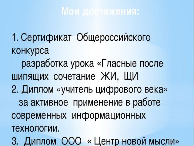 Мои достижения: 1. Сертификат Общероссийского конкурса разработка урока «Глас...
