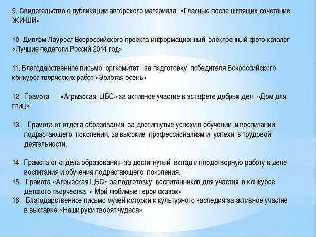 9. Свидетельство о публикации авторского материала «Гласные после шипящих соч...