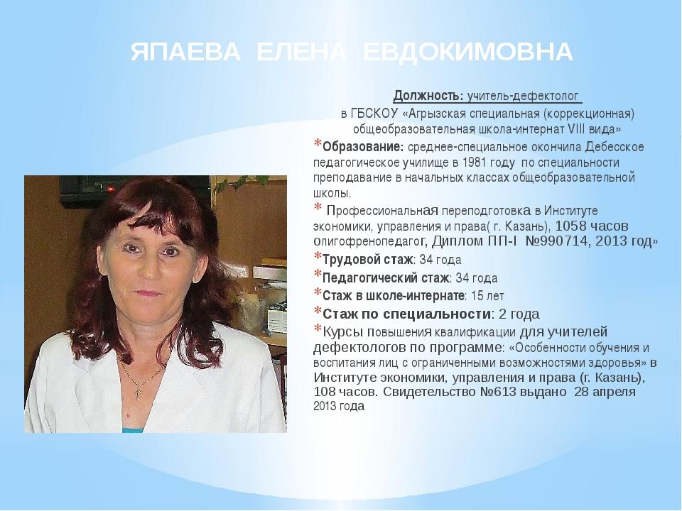 ЯПАЕВА ЕЛЕНА ЕВДОКИМОВНА Должность: учитель-дефектолог в ГБСКОУ «Агрызская сп...