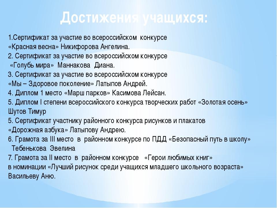 Достижения учащихся: 1.Сертификат за участие во всероссийском конкурсе «Красн...