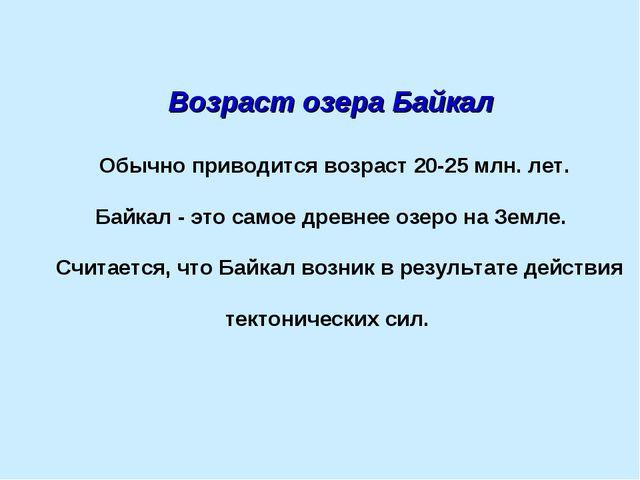 Возраст озера Байкал Обычно приводится возраст 20-25млн.лет. Байкал - это...