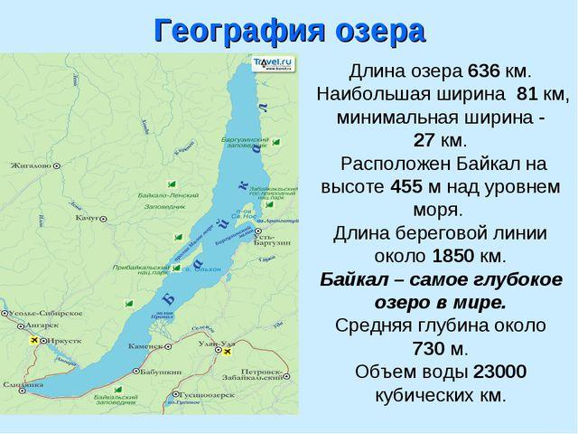 География озера Длина озера 636км. Наибольшая ширина 81км, минимальная шири...