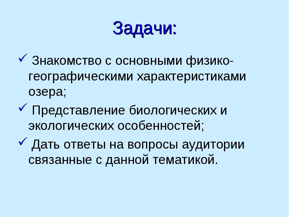Задачи: Знакомство с основными физико-географическими характеристиками озера;...