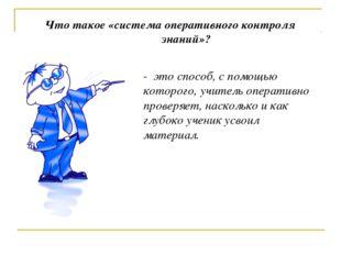 - это способ, с помощью которого, учитель оперативно проверяет, насколько и