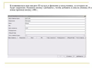 В появившемся окне введите ID пульта и фамилию и имя ученика, за которым он