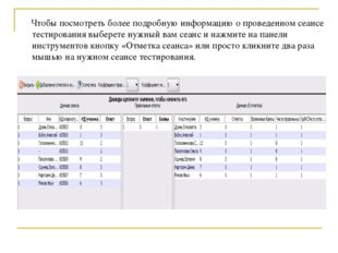 Чтобы посмотреть более подробную информацию о проведенном сеансе тестировани