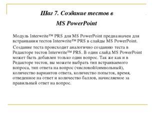 Шаг 7. Создание тестов в MS PowerPoint Модуль Interwrite™ PRS для MS PowerPoi
