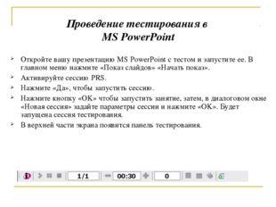 Проведение тестирования в MS PowerPoint Откройте вашу презентацию MS PowerPoi