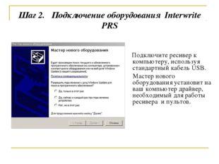 Шаг 2. Подключение оборудования Interwrite PRS Подключите ресивер к компьютер