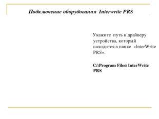 Подключение оборудования Interwrite PRS Укажите путь к драйверу устройства, к