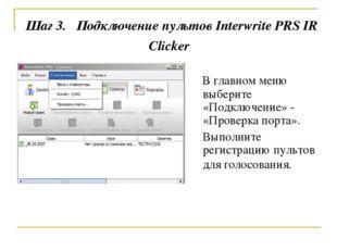 Шаг 3. Подключение пультов Interwrite PRS IR Clicker В главном меню выберите