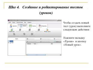Шаг 4. Создание и редактирование тестов (уроков) Чтобы создать новый тест (ур