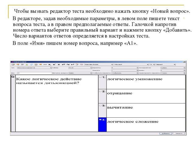 Чтобы вызвать редактор теста необходимо нажать кнопку «Новый вопрос». В реда...