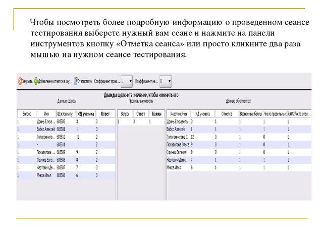 Чтобы посмотреть более подробную информацию о проведенном сеансе тестировани...