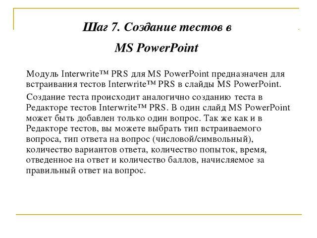 Шаг 7. Создание тестов в MS PowerPoint Модуль Interwrite™ PRS для MS PowerPoi...