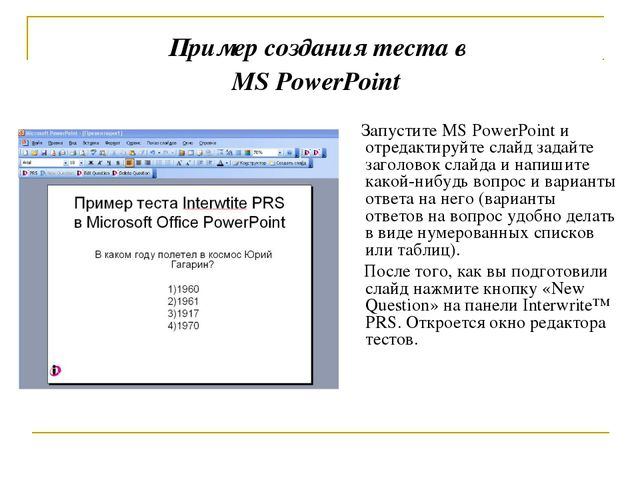 Пример создания теста в MS PowerPoint Запустите MS PowerPoint и отредактируйт...