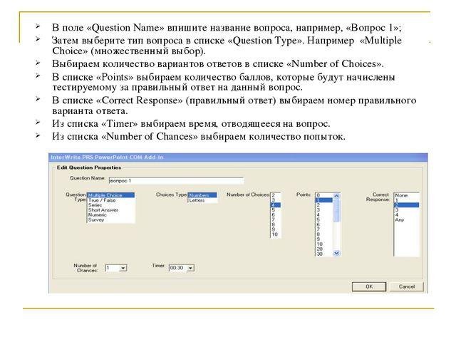 В поле «Question Name» впишите название вопроса, например, «Вопрос 1»; Затем...