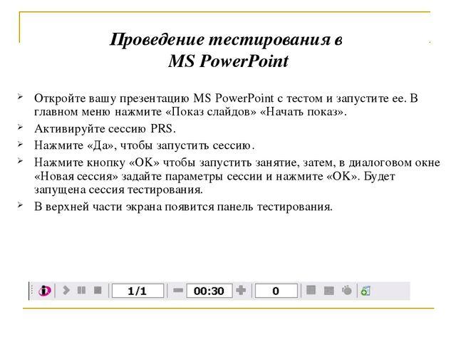 Проведение тестирования в MS PowerPoint Откройте вашу презентацию MS PowerPoi...