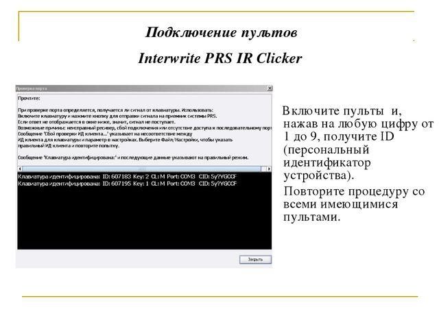 Подключение пультов Interwrite PRS IR Clicker Включите пульты и, нажав на люб...