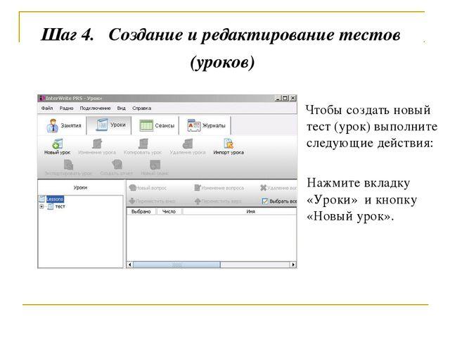 Шаг 4. Создание и редактирование тестов (уроков) Чтобы создать новый тест (ур...