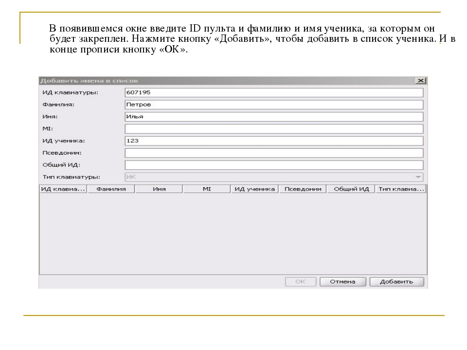 В появившемся окне введите ID пульта и фамилию и имя ученика, за которым он...