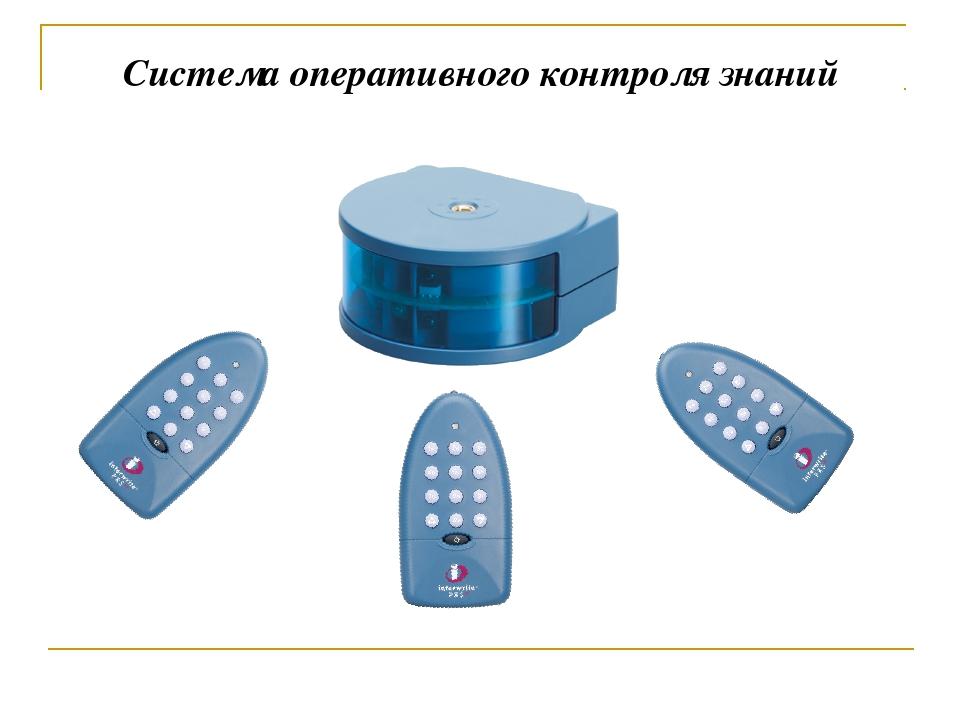 Система оперативного контроля знаний