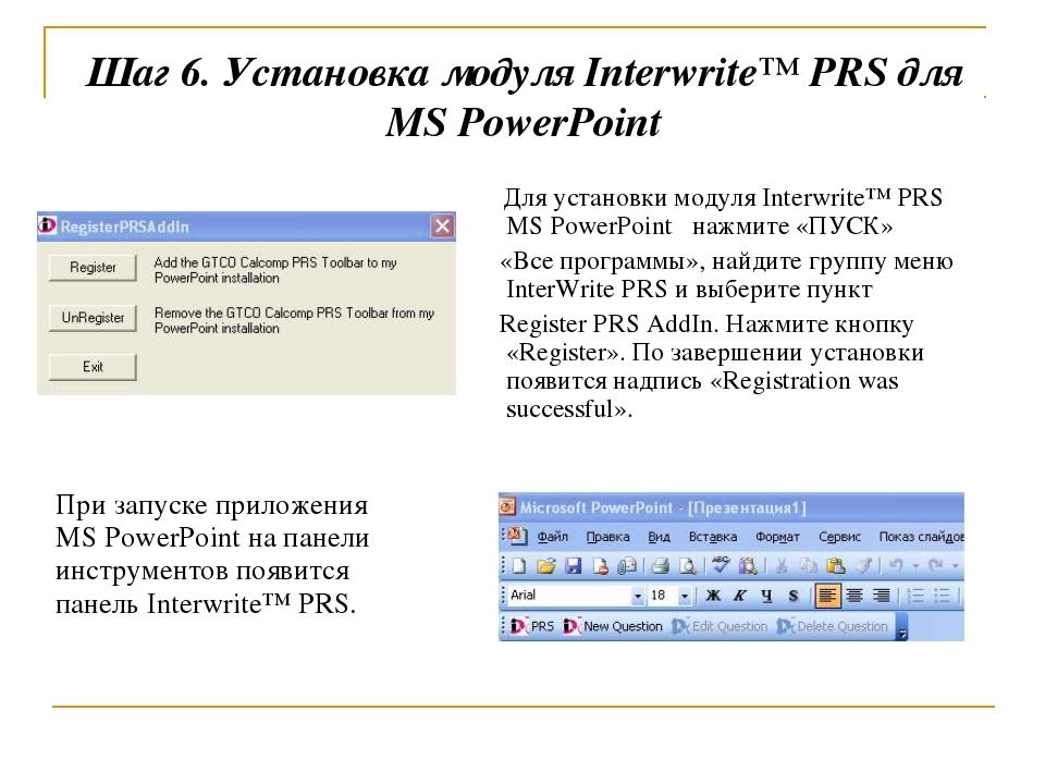 Шаг 6. Установка модуля Interwrite™ PRS для MS PowerPoint Для установки модул...