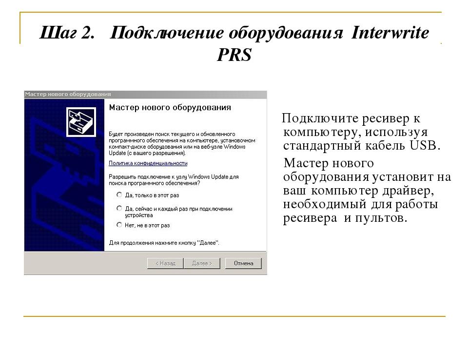 Шаг 2. Подключение оборудования Interwrite PRS Подключите ресивер к компьютер...