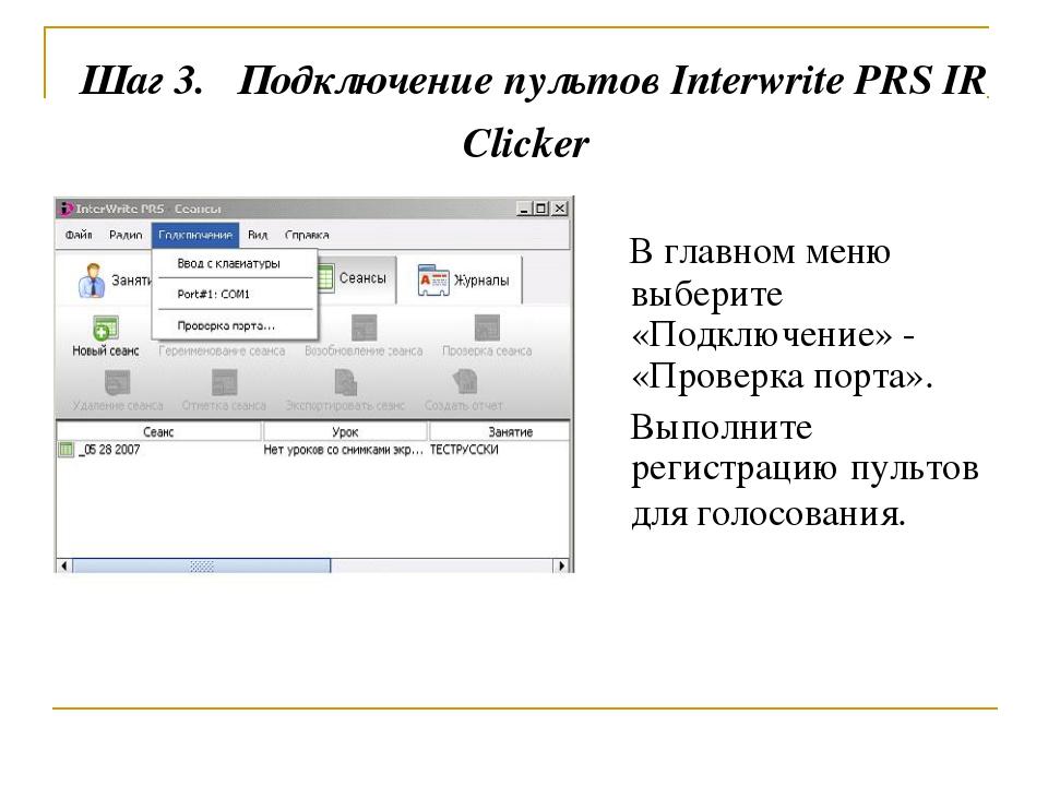 Шаг 3. Подключение пультов Interwrite PRS IR Clicker В главном меню выберите...