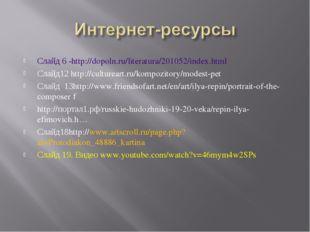 Слайд 6 -http://dopoln.ru/literatura/201052/index.html Слайд12 http://culture