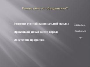 Развитие русской национальной музыки Правдивый показ жизни народа Отсутствие