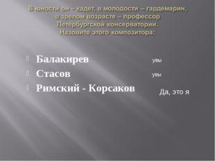 Балакирев Стасов Римский - Корсаков увы увы Да, это я