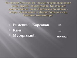 Римский – Корсаков Кюи Мусоргский нет нет молодцы