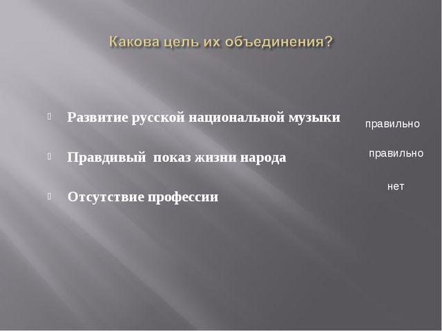 Развитие русской национальной музыки Правдивый показ жизни народа Отсутствие...