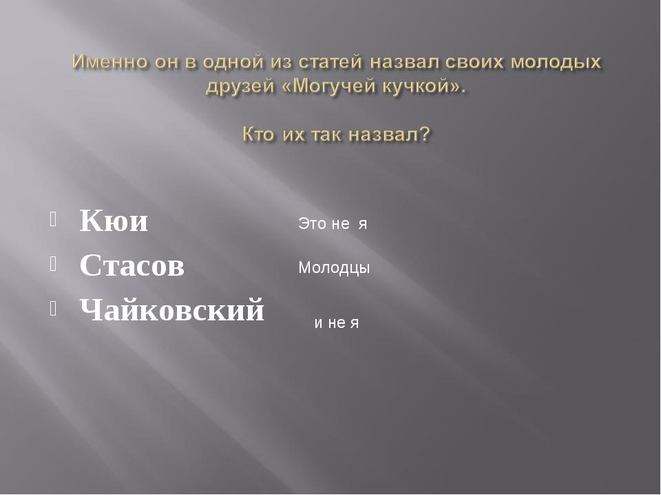 Кюи Стасов Чайковский Это не я и не я Молодцы