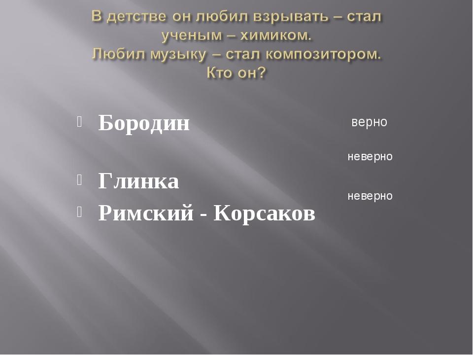 Бородин Глинка Римский - Корсаков неверно неверно верно