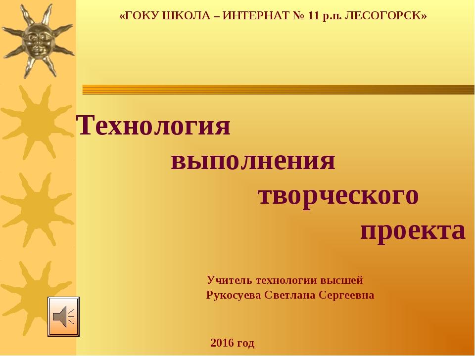 «ГОКУ ШКОЛА – ИНТЕРНАТ № 11 р.п. ЛЕСОГОРСК» Технология выполнения творческого...