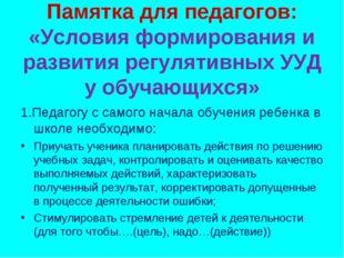 Памятка для педагогов: «Условия формирования и развития регулятивных УУД у об
